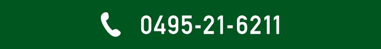 Tel.0495-21-6211