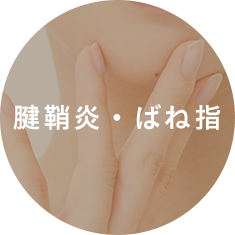 腱鞘炎・ばね指